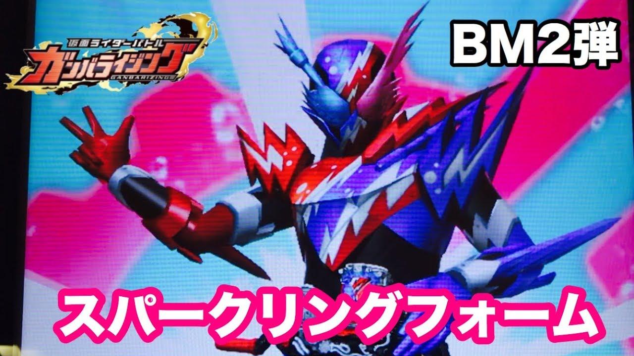 【ガンバライジング】BM2弾 仮面ライダービルド ラビットタンクスパークリングフォーム /KAMEN RIDER BUILD GANBARIZING