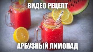 Арбузный лимонад — видео рецепт