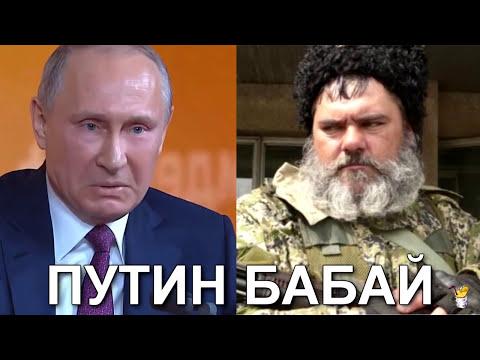 Путин - бабай