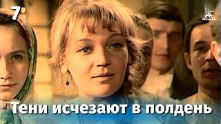 Тени исчезают в полдень. Серия 7 (драма, реж. В. Усков, В. Краснопольский, 1971 г.)