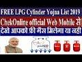 FREE LPG Cylinder Yojna List 2019 ChekOnline official Web Mobile से देखे आपको फ्री गैस मिलेगा या नही