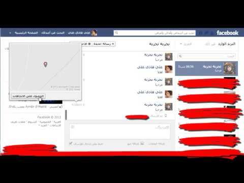 يستطيع اي شخص ان يحدد موقعك واين تسكن عبر الفيس بوك
