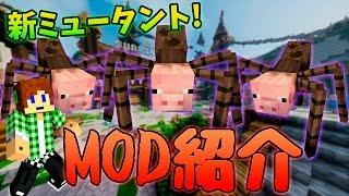 今回はミュータントスパイダー豚が登場・・! 面白かったら高評価よろし...