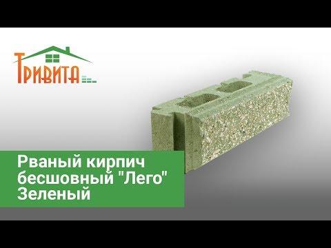 """Рваный кирпич бесшовный """"Лего"""" Зеленый"""