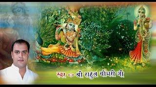 Nikunj Mein Viraje Ghanshyam Radhey By Rahul Ji