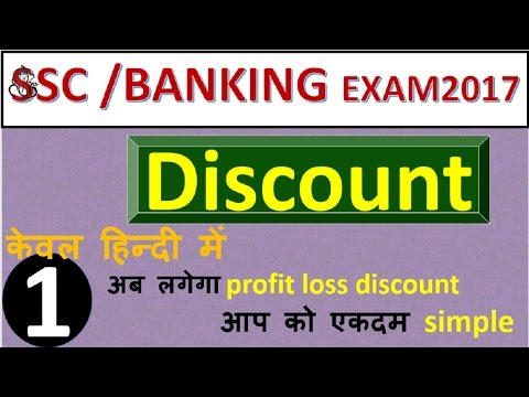PROFIT LOSS DISCOUNT in hindi #5|SSC CGL,MTS,CPO SI,BANKING EXAM | online college level math courses