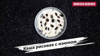 Рисовая каша в мультиварке Рецепт вкусной каши на молоке в мультиварке REDMOND RMC M90