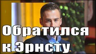 Дмитрий Шепелев обратился к Константину Эрнсту