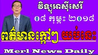 Khmer Breaking News Tonight February 08 2018 | Merl News Daily