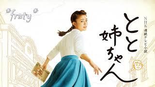 Gambar cover [Toto Nee-Chan] Toto Nee-Chan Theme Song - Hanataba wo Kimi ni (Cover)