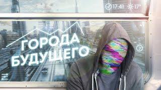 ГОРОД МЕЧТЫ УЖЕ ЗДЕСЬ [netstalkers] Урбанизация и будущее