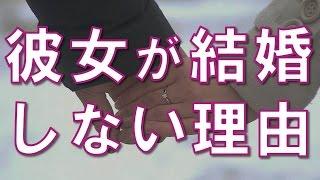 『結婚しない理由』 2ちゃんねる人気スレッド 【妻に愛してると言って...