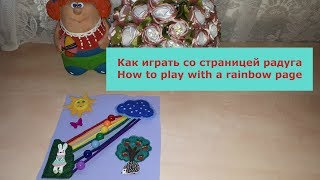 Как играть со страницей Радуга / How to play with a rainbow page