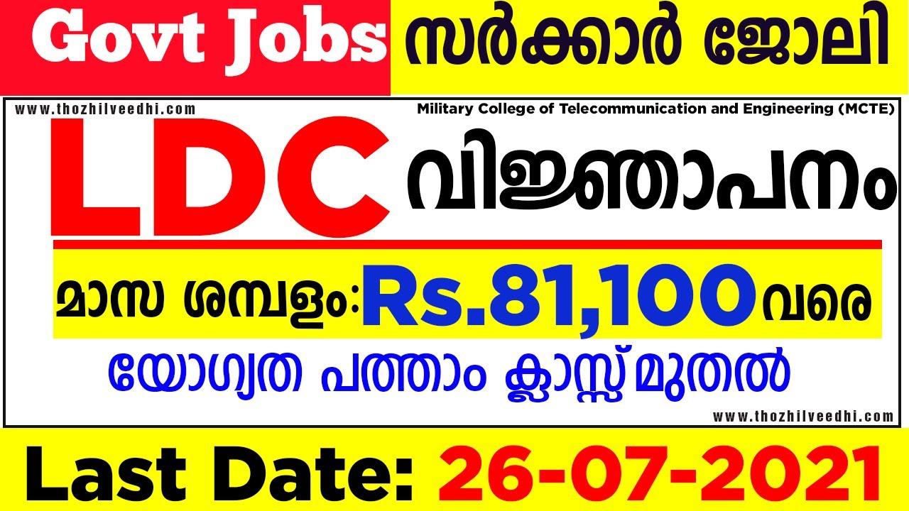 LDC വിജ്ഞാപനം മാസ ശമ്പളം:  Rs.81,100