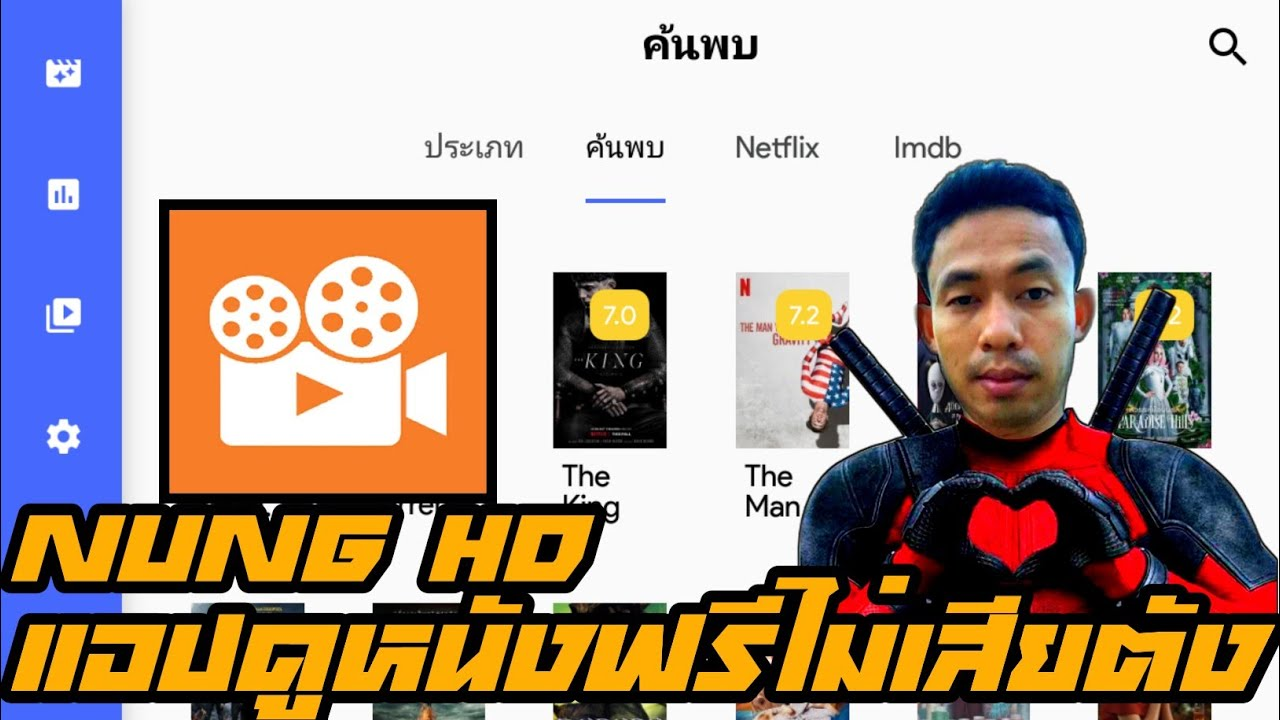 Download NUNG HDแอปดูหนังฟรีไม่เสียตัง