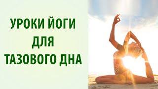 Йога для позвоночника. Упраженения для тазового дна [Yogalife](Йога для позвоночника. http://stress.hatha-yoga.com.ua/ получи бесплатный видеотренинг+книга Тазовое дно это мышечная..., 2014-04-28T10:29:03.000Z)