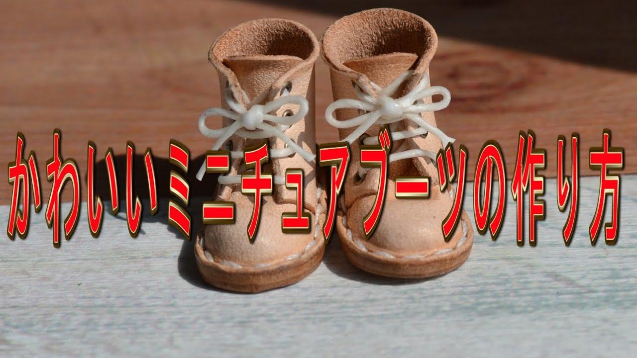 【レザークラフト】ミニチュアブーツの作り方【leathercraft】