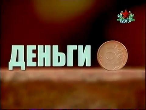 ДЕНЬГИ (ДОКУМЕНТАЛЬНЫЙ ФИЛЬМ)