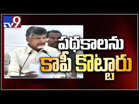 In farming Andhra Pradesh is in first place, I have not copied their programs - Chandrababu - TV9