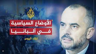لقاء اليوم - رئيس وزراء ألبانيا: مستعدون للانضمام إلى الاتحاد الأوروبي