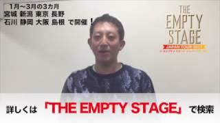 THE EMPTY STAGE〜JAPAN TOUR 2017〜に出演するサバンナ高橋さんよりコ...
