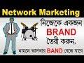 Make yourself a brand, otherwise blow your band | নিজেকে একজন brand তৈরী করুন, নাহলে band বেজে যাবে