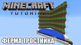 Minecraft Tutorial Автоматическая ферма тростника Quick and Easy