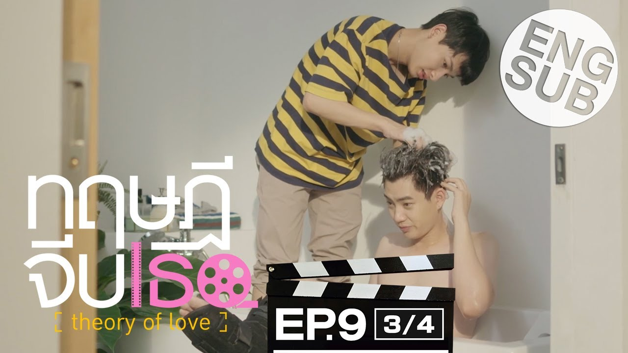 Download [Eng Sub] ทฤษฎีจีบเธอ Theory of Love   EP.9 [3/4]