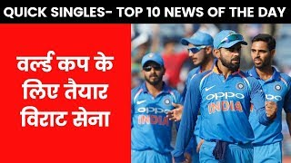 Sports Quick Single of the Day | India News Sports
