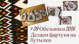 видео Фартук «Дед мороз»