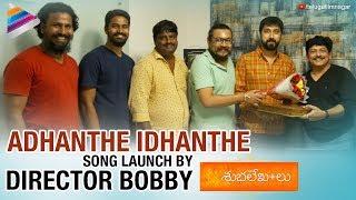 Adhanthe Idhanthe Song Launch by Director Bobby   ShubhalekhaLu Movie Songs   2018 Telugu Movies