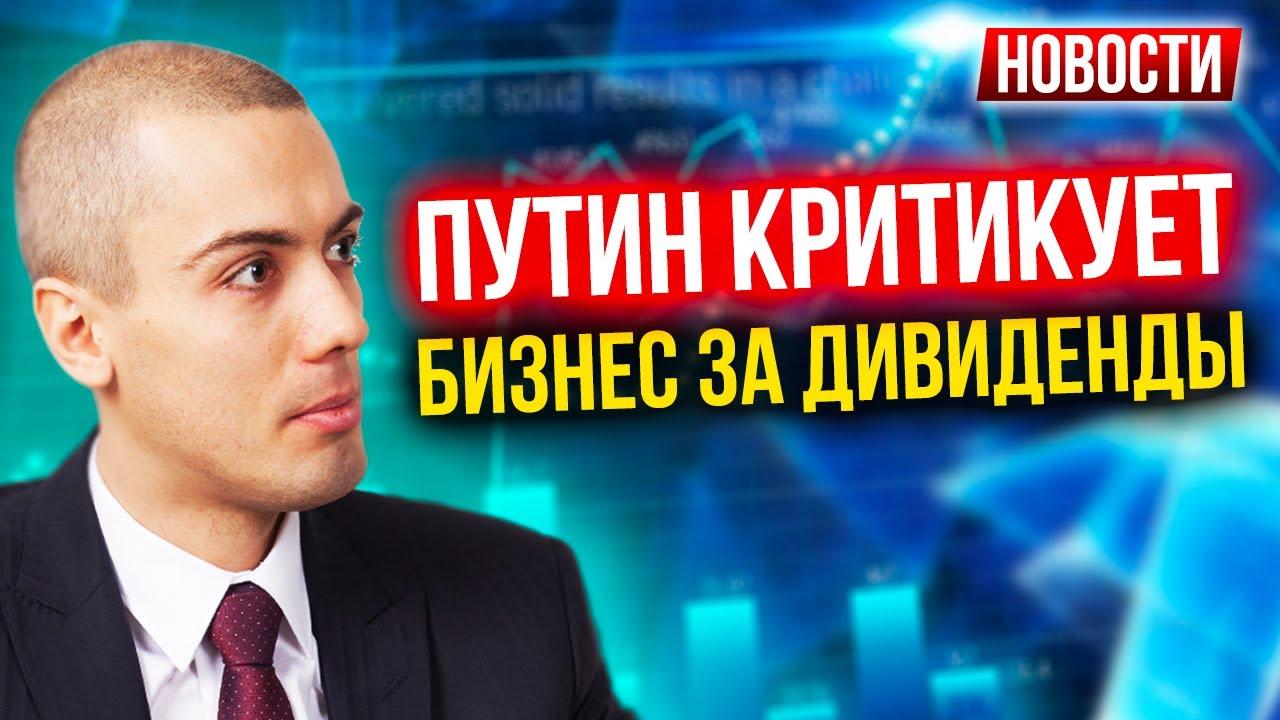 Путин критикует бизнес за дивиденды?! - Экономические новости с Николаем Мрочковским