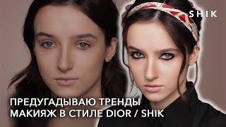 Предугадываю тренды Макияж в стиле Dior SHIK