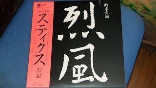 REPPOO/STIX 烈風/スティクス AMP-28044 酢亭久洲.