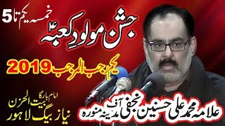 Allama Muhammad Ali Hasnain Najafi(Jashan Mola Ali a.s) 1 Rajab 2019 Niaz Baig Lahore