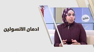 د. رولا محمد راشد - ادمان الانسولين