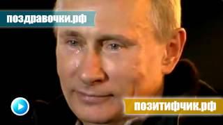 Прикольное поздравление от имени Владимира Путина