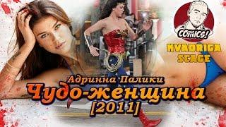 Чудо-женщина 2011 [сериал которого не было]