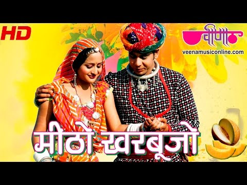 New Holi Songs 2019 | Meetho Kharbujo Full HD Video | Hit Rajasthani Fagan Songs