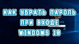 Как отключить пароль в windows 10