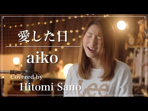 愛した日 / aiko (金曜ナイトドラマ『私のおじさん〜WATAOJI〜』主題歌) -フル歌詞- Covered by佐野仁美