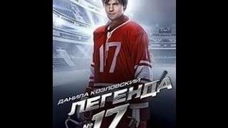 Легенда №17 (трейлер) 2012