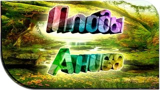 видео Анис - Лечебные свойства Аниса - Применение Аниса в медицине - Какие