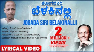Jogada Siri Belakinalli Lyrical Video Song | K S Nissar Ahmed, Mysore Anantaswamy | Kannada Songs