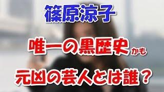 篠原涼子(40)にある芸人の話は絶対タブーです。というか、篠原のキャ...