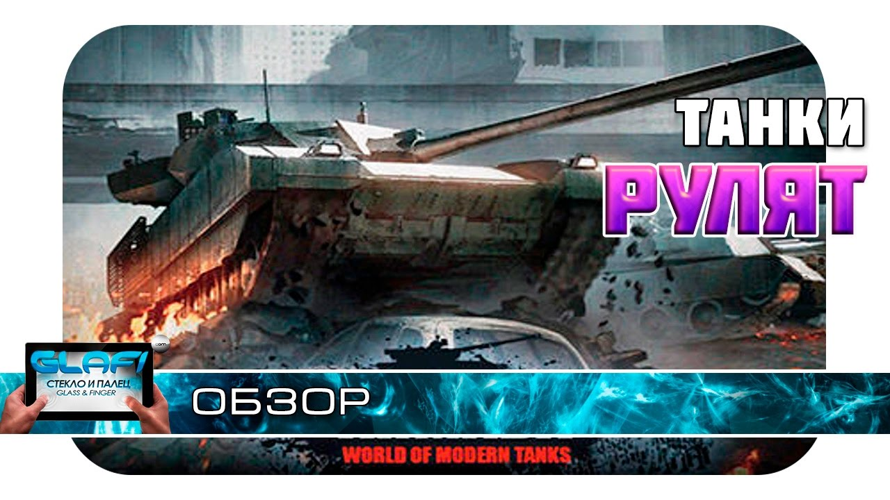 Скачать танки онлайн на андроид планшет