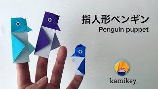 折り紙1枚で簡単に作れるペンギンの指人形です。12㎝×12㎝の折り紙...