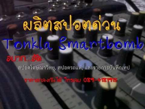 Spot ดูโฮม ธัญบุรี ปทุมธานี 30พ.ย.57