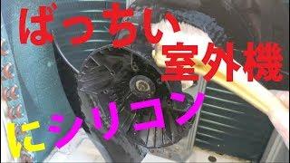 エアコン室外機のお掃除メンテ・・さびてぼろくなる前にシリコンコーティングで快適防錆! thumbnail