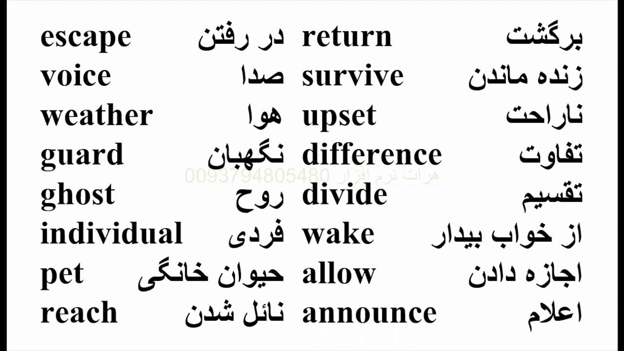 لغات ضروری انگلیسی با معنی - YouTubeلغات ضروری انگلیسی با معنی